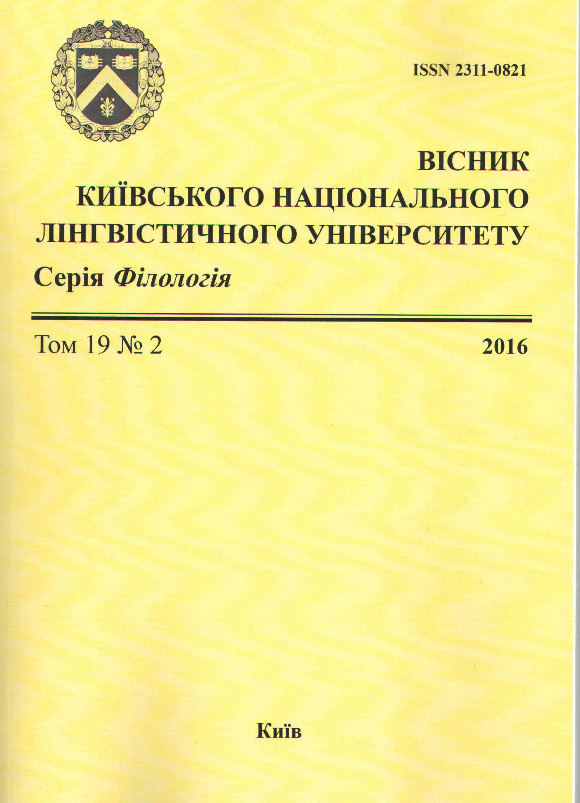 View Vol. 19 No. 2 (2016)